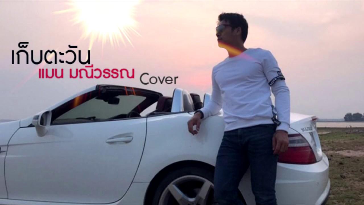 เก็บตะวัน Cover by แมน มณีวรรณ
