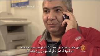 من وحي الشعوب : تركيا - حملة بيتي بيتك يا وان | الجزيرة الوثائقية
