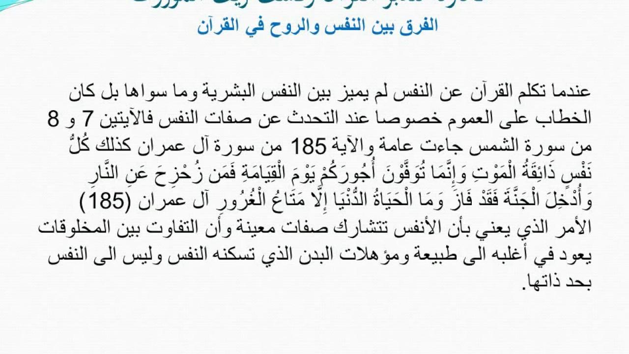الفرق بين النفس والروح في القرآن محاولة لتدبر القرآن وكشف زيف الموروث Youtube