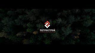 видео: Объекты компании Петрострой в Санкт-Петербурге и ЛО