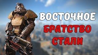 Восточное Братство Стали Fallout Лор Розыгрыш Fallout 4