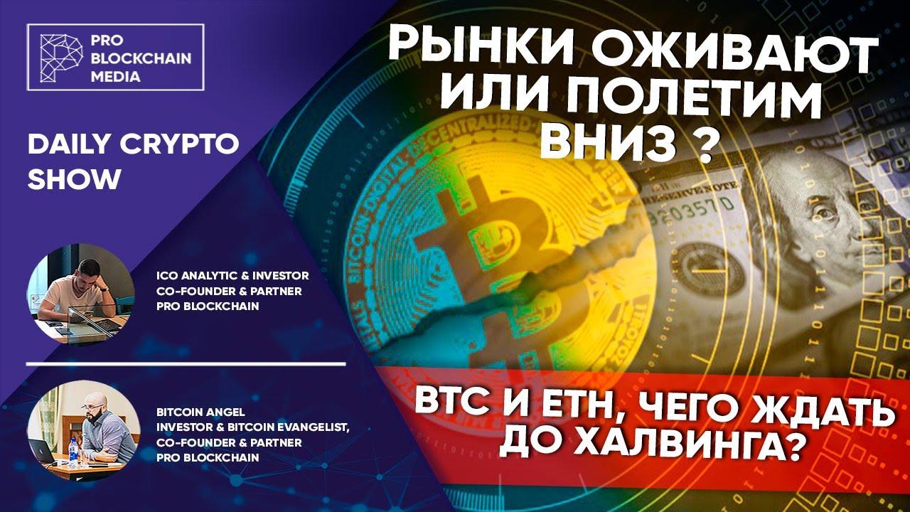 Markets On Monday Due to IMPLODE. Moneygram + XRP = SELLOFF. Bitcoin BTC as a SAFE HAVEN NOW? 5