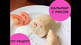 видео Кальмары - диетические рецепты (5)
