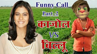 काजोल VS बिल्लू कोमेडी कॉल । Kajol Songs vs Billu Funny Call | Talking Tom Funny call Comedy | mjo