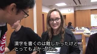 留学生向け「書道」体験ワークショップ(京都市・2018年11月4日)