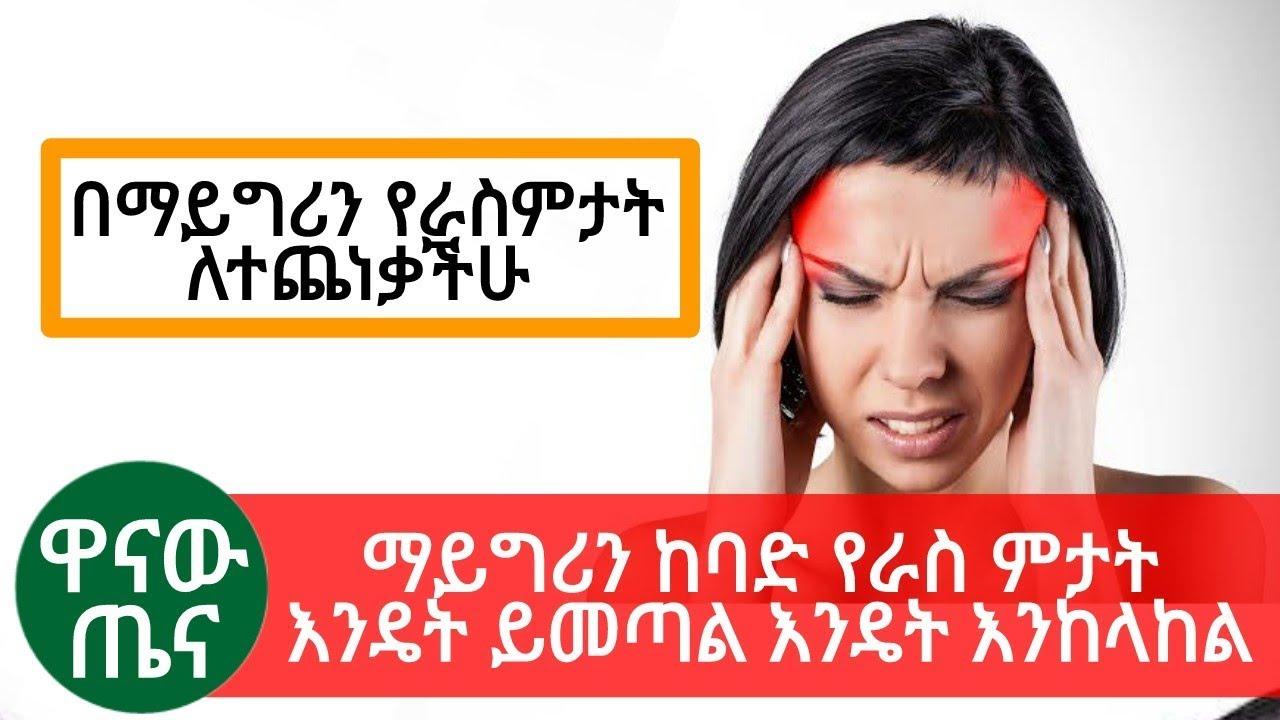 Ethiopia   ዋናው ጤና - ማይግሪን ከባድ የራስ ምታት እንዴት ይመጣል እንዴት እንከላከል