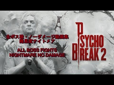 サイコブレイク2/Evil Within 2 - 全ボス戦・ノーダメージ動画集/ALL BOSS FIGHTS(NIGHTMARE NO DAMAGE)