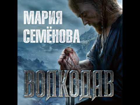 Мария Семёнова – Волкодав. [Аудиокнига]