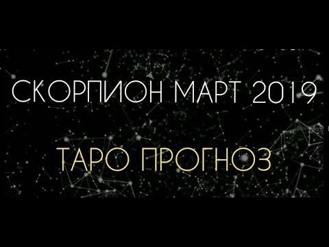 СКОРПИОН Редкий рейтинг ТАРО Цветов на Март 2019