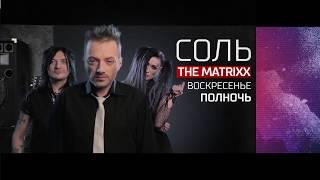 Анонс на 11/02/18: Группа 'THE MATRIXX' - концерт в программе 'Соль' на РЕН ТВ
