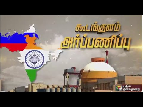 Kudankulam Nuclear Power Plant dedicated to nation; five more 1000MW units to be set up