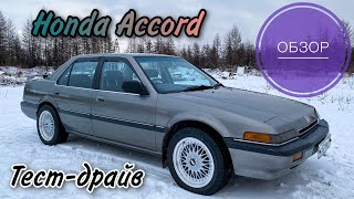 Обзор Honda Accord 1986 г.в. / Тест-драйв автомобиля (Хонда Аккорд)