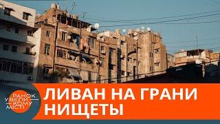 Как коронавирус и террористы уничтожают Ливан? — ICTV