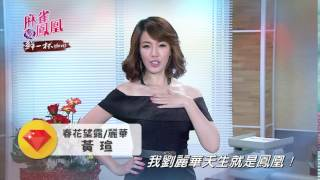 12/12起 麻雀變鳳凰-藝人推薦 ★黃瑄