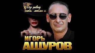 Игорь Ашуров - Всё равно тебя люблю/ПРЕМЬЕРА 2020