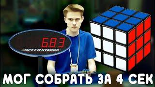 Собрал Кубик Рубика за 6 Секунд | Разбор Рекорда России