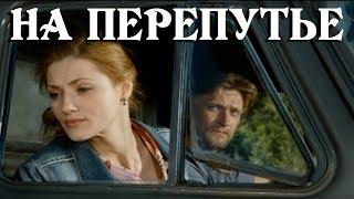 На перепутье (2011)
