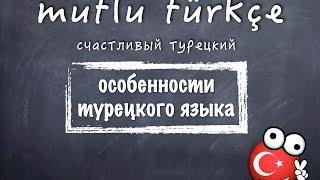 Счастливый турецкий. 1 Урок. Особенности турецкого языка.