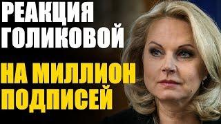 Голикова отреагировала на миллион подписей против пенсионной реформы