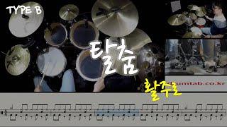 탈춤(동영상악보)(TYPE B)-활주로-노창국-일산드럼…