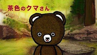 ちゃいろのクマさんBrownBear #3 森の迷子のクマさん ちゃいろのクマさんチャンネル登録もお願いします https://www.youtube.com/user/PONminiCh オススメの動...