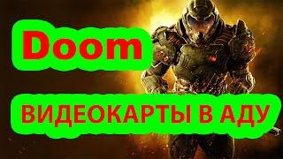 DOOM обзор игры и тестирование видеокарт Sapphire Radeon
