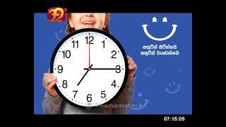 Ayubowan suba dawasak | 2021-02-09  | Discussion  |Rupavahini Thumbnail