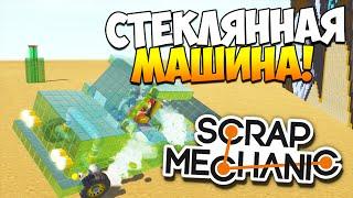 Scrap Mechanic | Стекло или 50 оттенков прозрачности! (Glass Update 0.1.25)