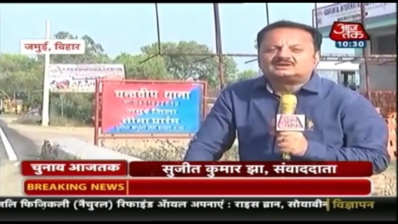 बिहार के जमुई में क्या है जनता की राय? देखिए Chunav AajTak