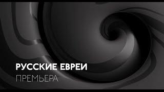 «Русские евреи» Леонида Парфёнова