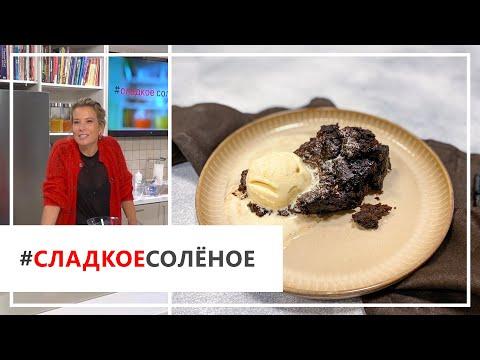 Рецепт горячего шоколадного пудинга с нотками цитруса от Юлии Высоцкой | #сладкоесолёное №64 (6+)