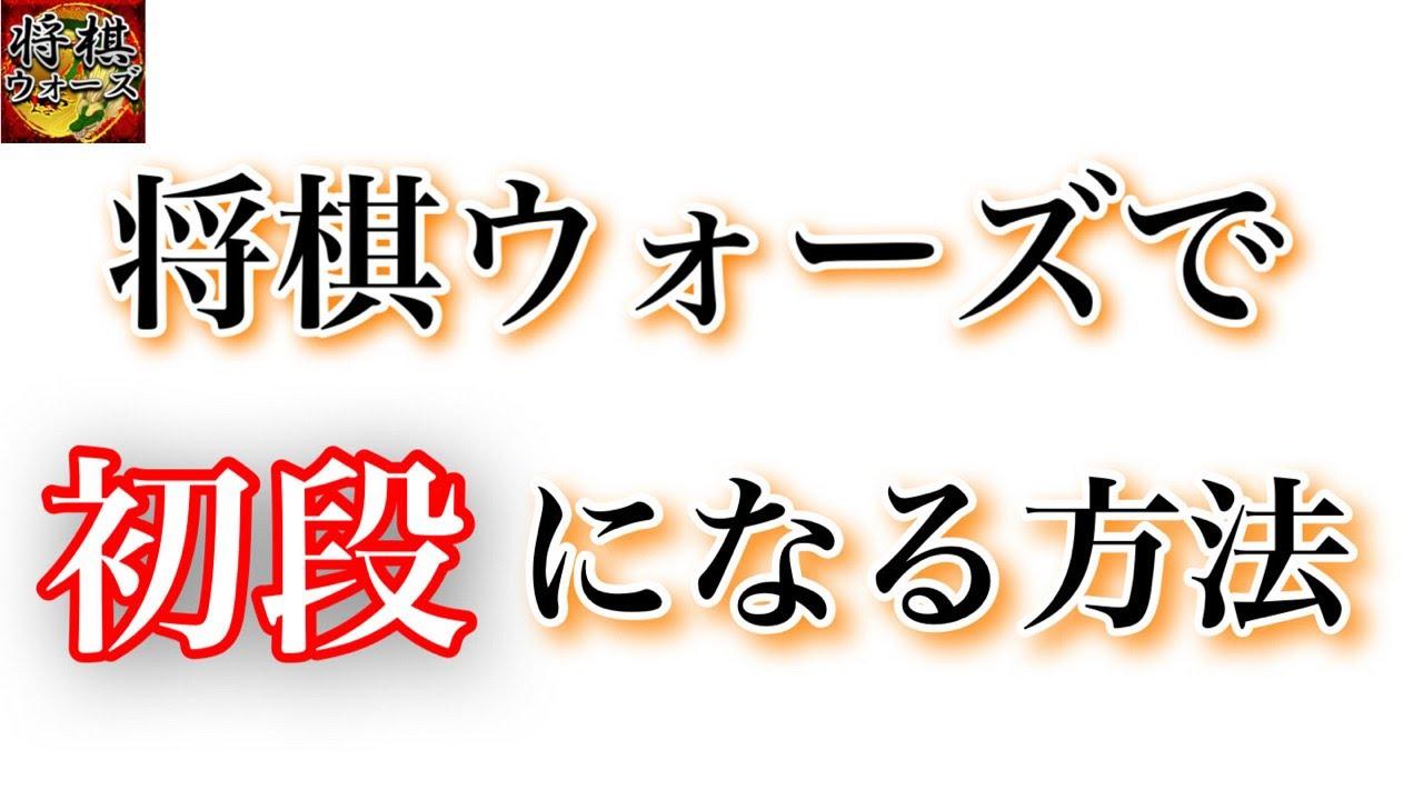 将棋 ウォーズ 初段