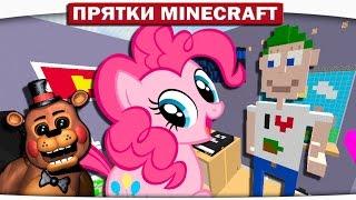 Поняшки в комнате ЮТУБЕРА - My Little Pony Minecraft