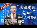 【Full】《这就是中国》第2期:张维为教授解析大国爱国之心!一出国就更爱国的满腔热血!【东方卫视官方高清】