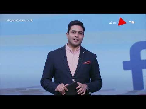 صباح الخير يا مصر - -الرئيس عبد الفتاح السيسي يتصدر ترند تويتر-.. آخر أخبار السوشيال ميديا