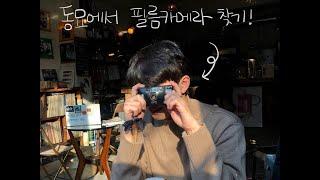 vlog | 동묘에서 필름카메라 사기, 가격 실화?