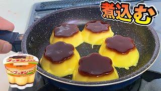 プリン煮込んでキャラメル作るホイ!!【実験】 PDS