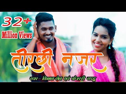 तोर तिरछी नजर  | Tor Tirchhi Najar | Singer - Kishan Sen & Keshri Sahu | Kishan & Poonam | Love Song