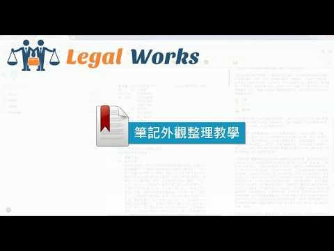 第 5 集 Legal Works【 筆記外觀整理】