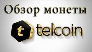 Криптовалюта Telcoin. Доступ к цифровым деньгам через мобильный телефон