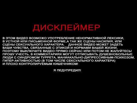 Disclaimer Дисклеймер на русском