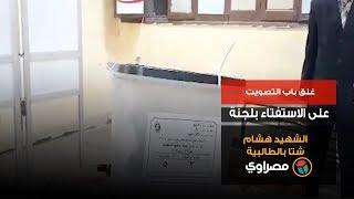 بالفيديو.. غلق باب التصويت على الاستفتاء بلجنة الشهيد هشام شتا بالطالبية