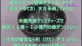 なんでも鑑定団「窯変天目」〝国宝級茶碗〟騒動余波 徳島県教育委員会が...