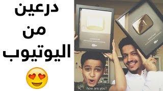 بث سعود واخوانه | وصلنا درعين من اليوتيوب
