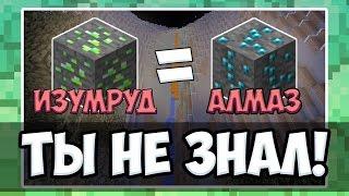 10 ФАКТОВ О РУДЕ В МАЙНКРАФТЕ! [Minecraft Факты]