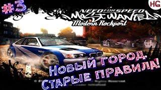 NFS Wanted с обновленной графикой! Прохождение легендарной Need for Speed Most на руле #3. Стрим.