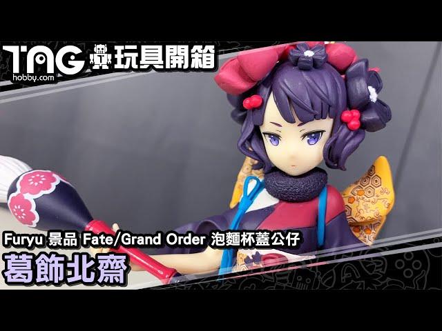 [玩具開箱]  Furyu 景品 Fate/Grand Order 葛飾北齋 泡麵杯蓋公仔