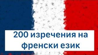 Научете френски: 200 изречения на френски език