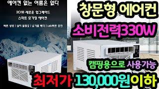 #200511#  창문형 에어컨 소비전력 330W 캠핑…