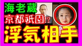 海老蔵 【浮気発覚!? 京都の舞妓『M』か!?】 海老蔵さん といえば ...